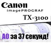 Плоттер Canon imagePROGRAF TX-3100